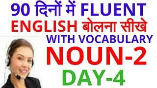 LEARN FLUENT ENGLISH IN 90 DAYS| DAY-4 NOUN-2|