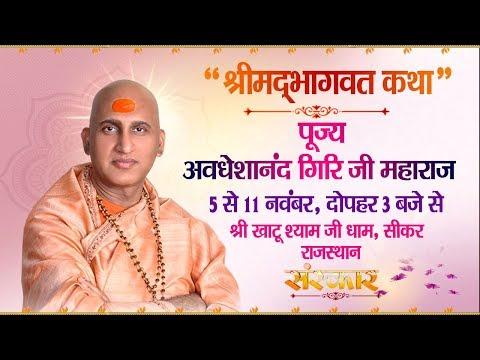 Live - Shrimad Bhagwat Katha By Swami Avdheshanand Ji - 5 November | Sikar |  Day 1