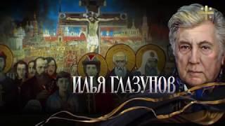 Прощание с Ильёй Глазуновым: погребение