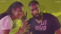 أنا وياه - بدر الشعيبي مع هادي خميس (فيديو كليب)