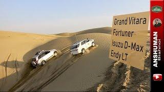 Desert Offroading India: Fortuner, Grand Vitara, D-Max V-Cross, Endy LT