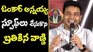 Jabardasth Getup Srinu Superb Speech at Raju Gari Gadhi 3 Success Meet | Omkar | #TopTeluguMedia