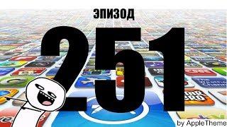Лучшие игры для iPhone и iPad (251) НОВЫЕ КРУТЫЕ ИГРЫ