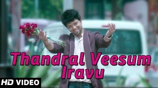 Thandral Veesum Iravu - Nee Naan Nizhal - New Tamil Songs 2014 - Official Song