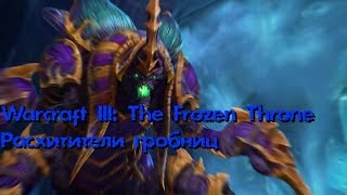 Warcraft III: The Frozen Throne.Расхитители гробниц.Выпуск № 11.(MAGNSed).