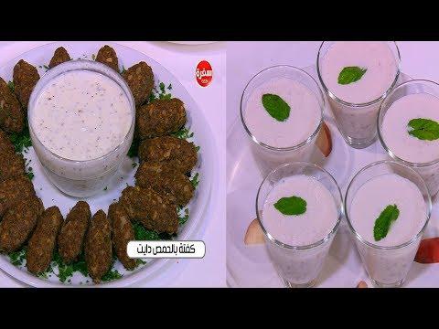سلطة دجاج بالتفاح والكاري دايت - كفتة بالحمص دايت   : حلو وحادق حلقة كاملة