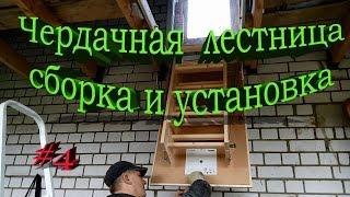 Сборка и установка чердачной лестницы в доме (самостоятельно). Строю дом ч.4. Attic stairs.(Самостоятельная сборка и установка чердачной, раскладной лестницы в доме., 2016-04-28T06:44:47.000Z)