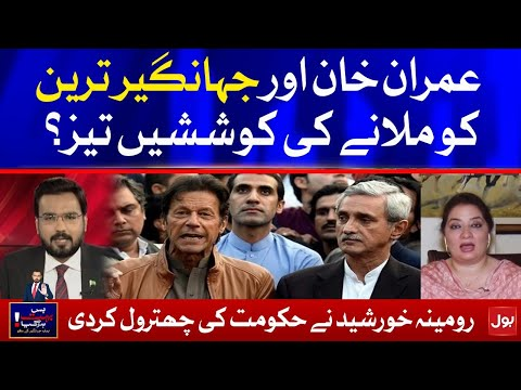 Romina Khurshid Latest Interview - PM Imran Khan