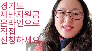 44.경기도재난기본소득 온라인신청 쉬워요.