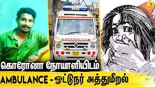 கேரளாவில் பரபரப்பு : Ambulance-ல் நடந்த கொடூரம்   Kerala   Latest Tamil News