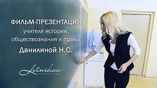 Фильм-презентация учителя истории обществознания и права Данилиной Нины Сергеевны