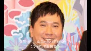 お笑いコンビ「爆笑問題」の田中裕二(50)とタレントの山口もえ(3...