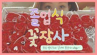 꽃집 딸래미의 졸업식 꽃장사 도전 ㅣ길거리 꽃장사 ㅣ남…