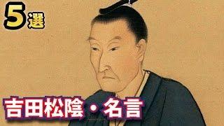 「夢なき者に理想なし」から始まる有名な言葉など 吉田松陰の人生に役立...