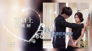 鐘純妍《在路上》(【莫非,這就是愛情】插曲)歌詞版MV thumbnail