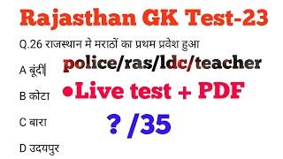Rajasthan GK test-23 / Rajasthan police GK // ldc online test // RAS test by Prahlad Saran