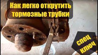 видео Как открутить штуцеры тормозных трубок?