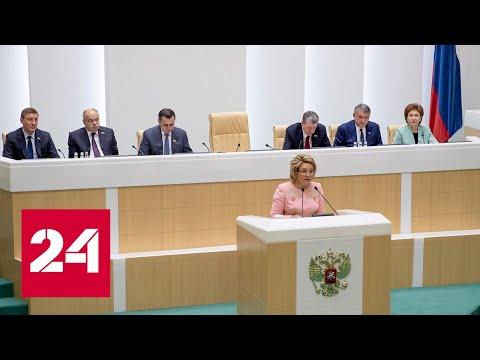Совет Федерации одобрил закон об исполнении федерального бюджета прошлого года - Россия 24