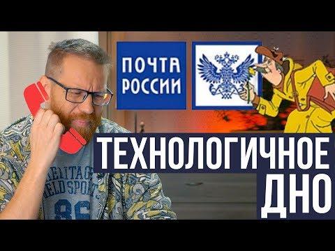 Почта России: Еще не все потеряно! Или все?