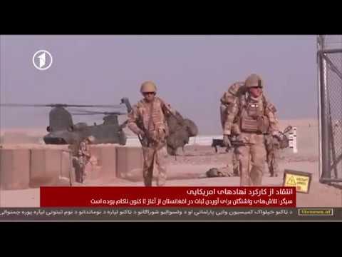 Afghanistan Dari News 25.05.2018 خبرهای افغانستان