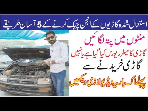 used cars engines chequing 5 tips and cars metars real  reading check