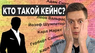 Как устроена экономика? / Кто такие Кейнс, Адам Смит, Хайек, Маркс, Вальрас, Шумпетер, Веблен