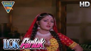 Lok Parlok Movie || Jayapradha Teases Jeetendra || Jeetendra, Jayapradha || Eagle Hindi Movies