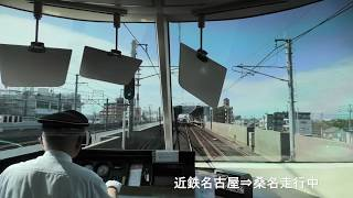 【前展望】近鉄 伊勢志摩ライナー 名古屋~賢島
