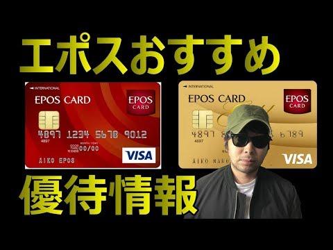 EPOSエポスカードおすすめ優待クレジットカード,ゴールドカードプラチナクレカ,VISA,JCB,master,AMEXアメックス,ビザ,マスター,丸井マルイ,方法やり方