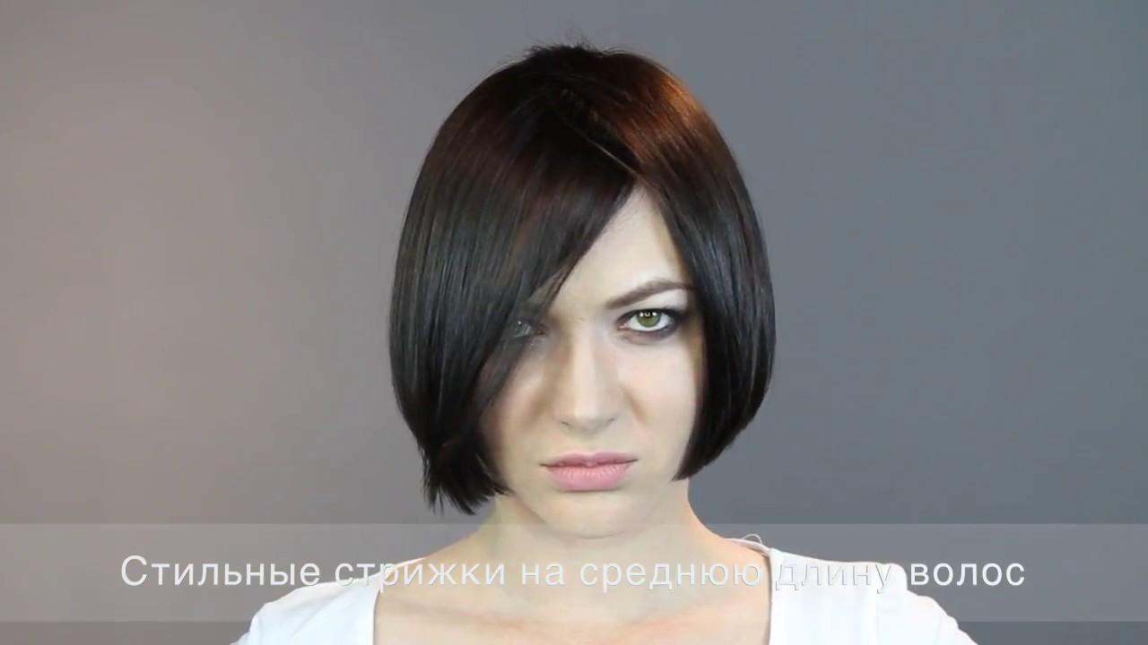 Стрижка боб-каре на короткие и средние волосы