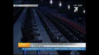 В Красноярске открылся кинотеатр с IMAX