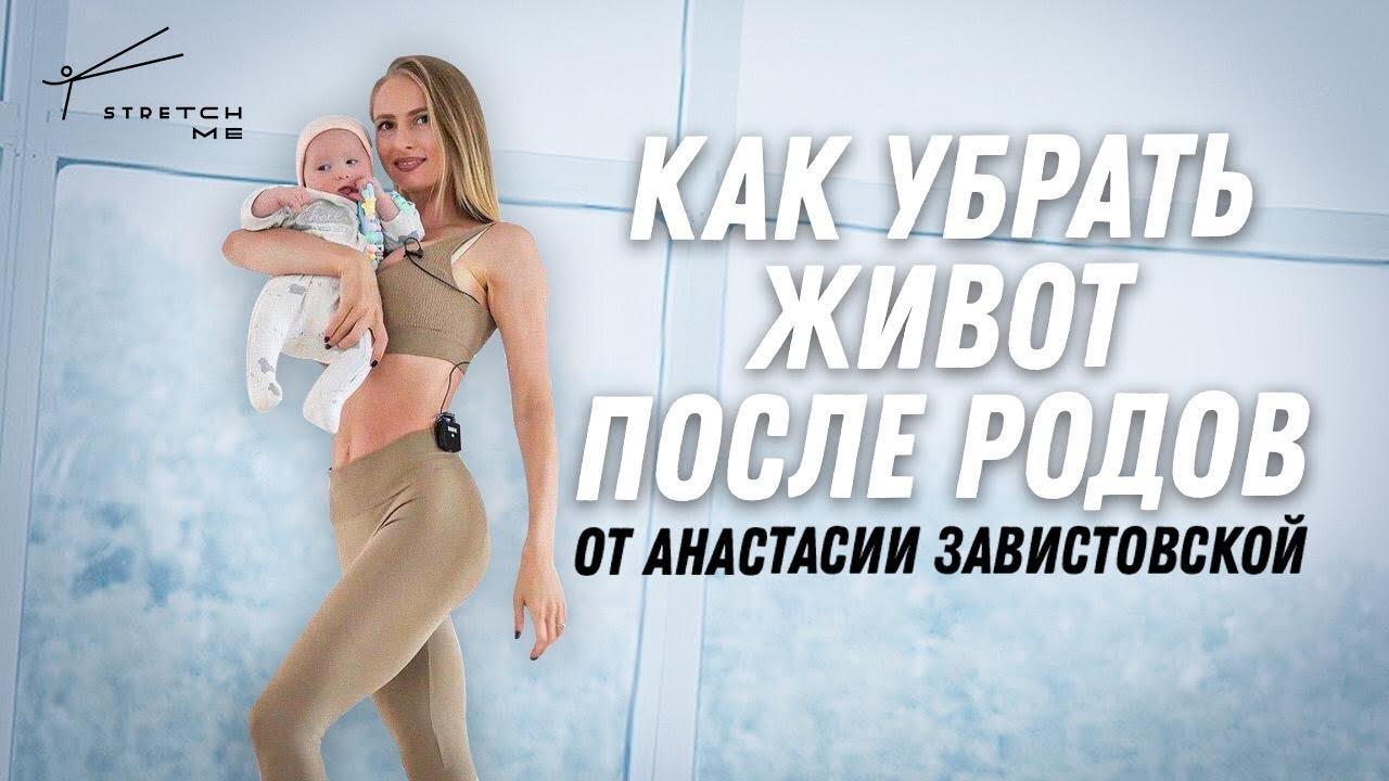 Как быстро восстановиться после родов и привести кожу в тонус.