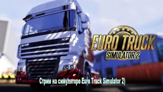 Euro Truck Simulator 2- ПРОсто катка