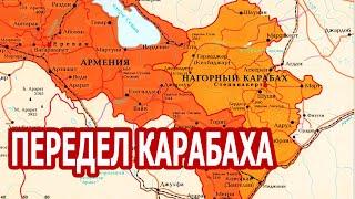 Карабах сегодня. Новости Карабаха. Ночь мира: как Армения и Азербайджан поделили Карабах.