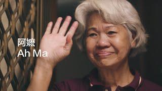 阿嬷 Ah Ma | A Butterworks short film