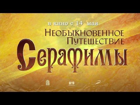 Самое настоящее чудо в мультфильме Необыкновенное путешествие Серафимы