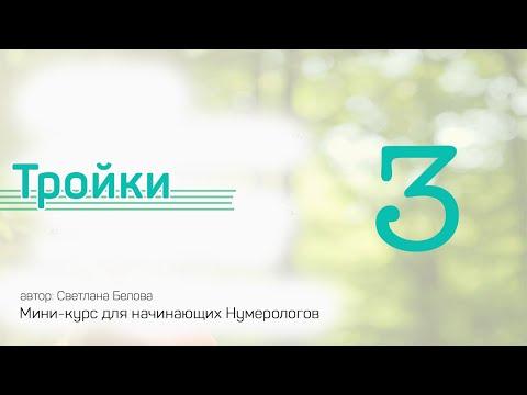 Тройки | Мини-курс для начинающих Нумерологов