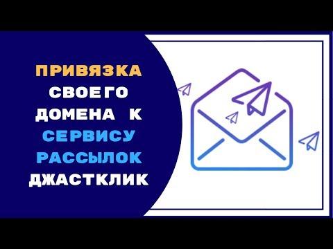 Привязка домена на сервисе рассылок  Джастклик