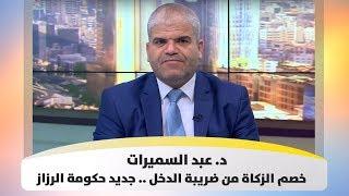 د. عبد السميرات - خصم الزكاة من ضريبة الدخل .. جديد حكومة الرزاز - اصل الحكاية