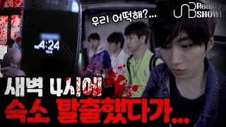 "[UNB] *HORROR ALERT* What happened after the escape from the hotel at 4AM? ""오나도(OND)"" EP.11"