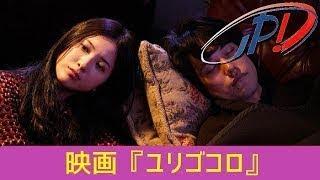 今回ピックアップするのは、沼田まほかるのミステリー小説の映画化『ユ...