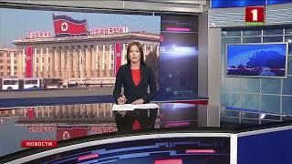 Северная Корея останавливает ядерные и ракетные испытания