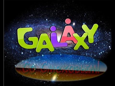галактика знакомств бог