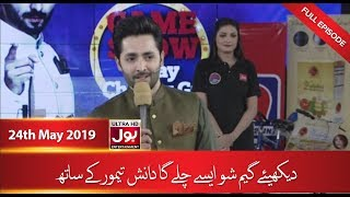Game Show Aisay Chalay Ga with Danish Taimoor | 18 Ramzan | 24th May 2019 | BOL Entertainment