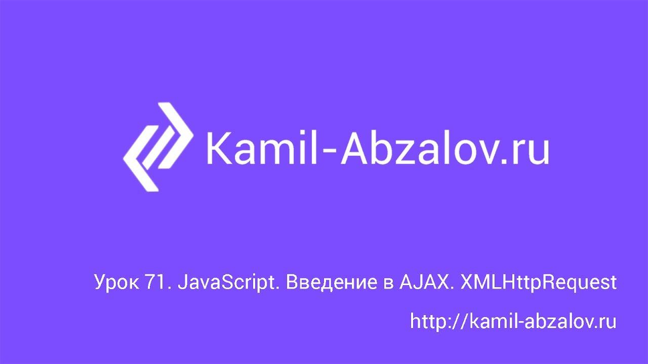 XMLHttpRequest - portablecontacts net
