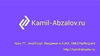 Урок 71. JavaScript. Введение в AJAX. XMLHttpRequest
