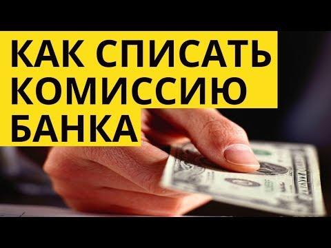 #БАНК Списание комиссии