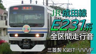 我孫子→成田 三菱IGBT E231系更新車 成田線我孫子支線全区間走行音