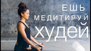 Медитация контроль аппетита   Как перестать есть   Похудеть легко