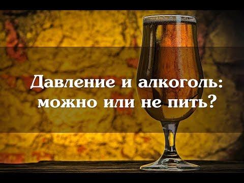 Давление и алкоголь можно или не пить